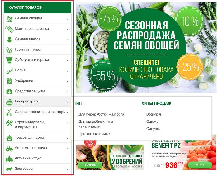 Расширенный ассортимент товаров в интернет-магазине для садоводов