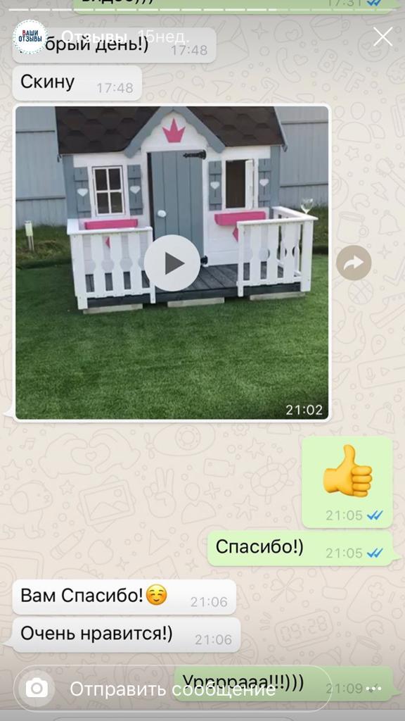 Отзыв о детском домике в инстаграм kinder_dvorik