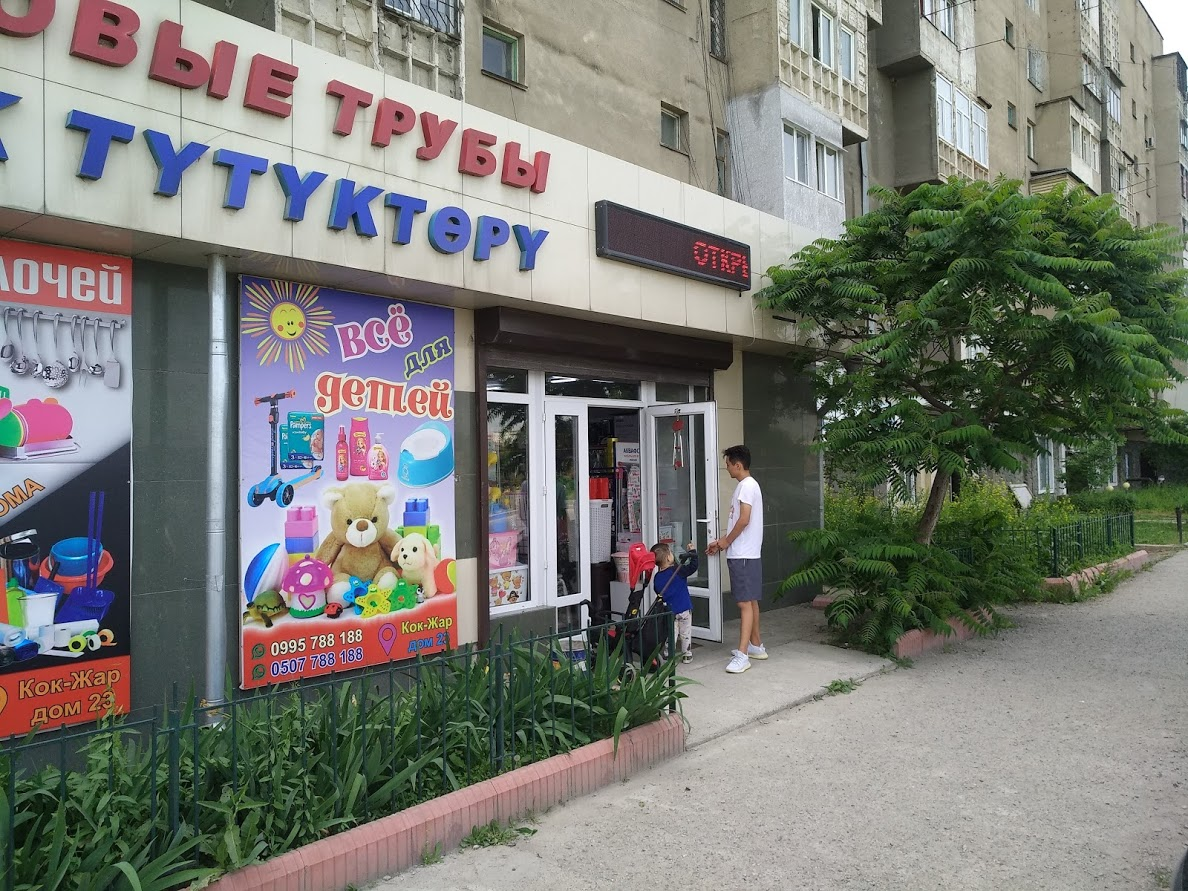 Магазин Лавка мелочей, микрорайон Кок-Жар, дом 23