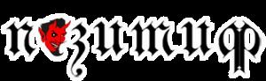 Интернет-магазин рок-атрибутики «Позитиф»