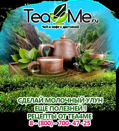 чай молочный улун цена