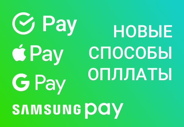 Новые способы оплаты: sberPay, applePay, googlePay, samsungPay