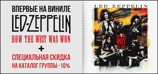 led-zeppelin-how-the-west-was-won.jpg