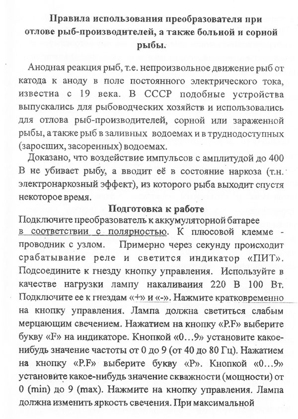 доп_карась1.jpg