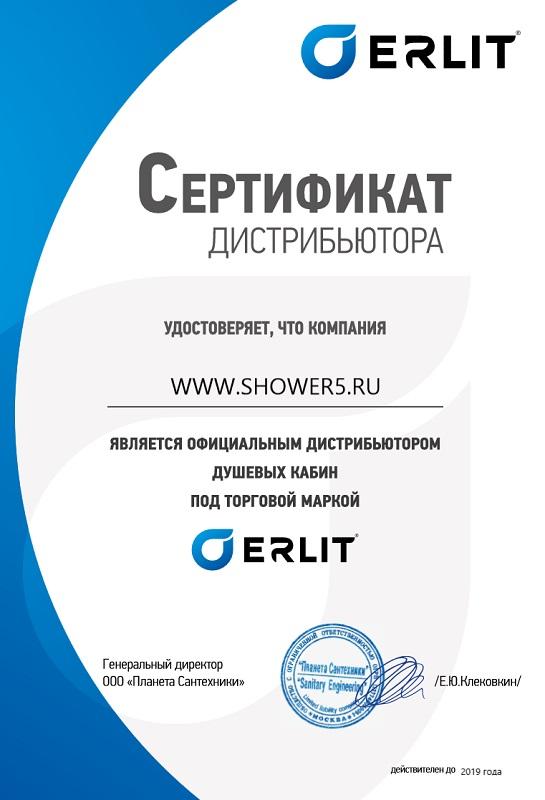 Сертификат Erlit