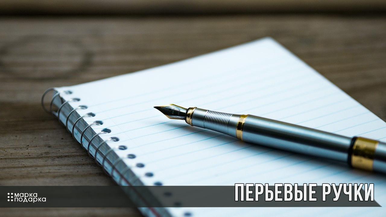 Фото дорогие и недорогие перьевые ручки для подарка начальнику, директору или другому руководителю