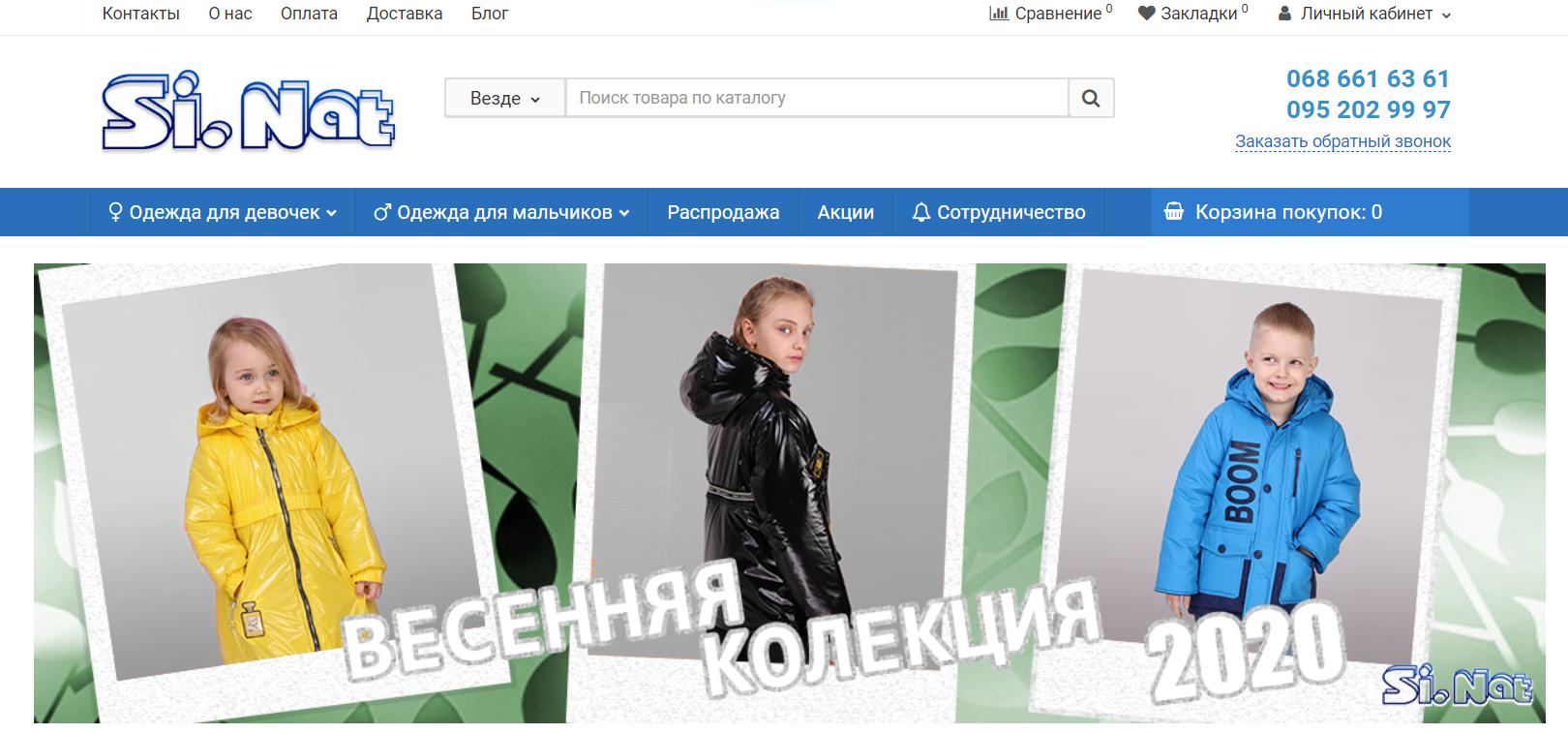 Интернет-магазин SiNat