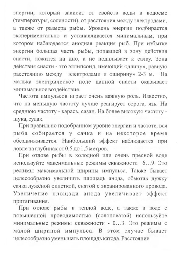 доп_карась3.jpg
