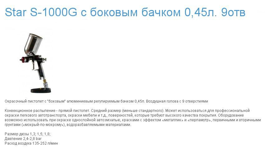 S-1000-фото-характеристики.jpg