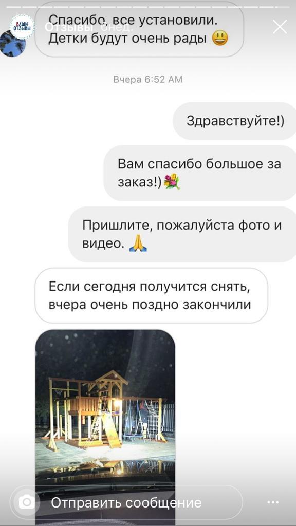 Отзыв о детском спортивном комплексе в инстаграм kinder_dvorik