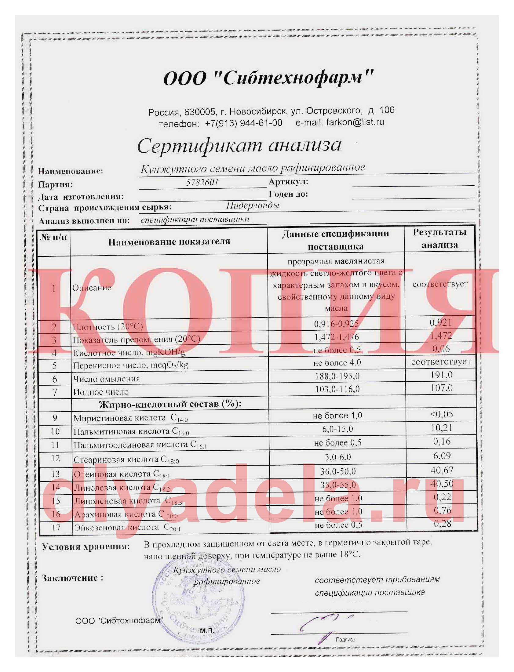 Сертификат кунжутного масла