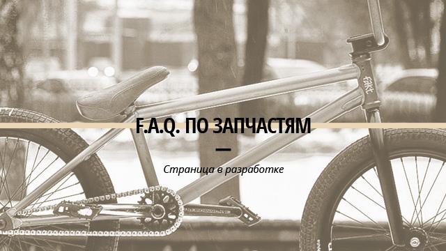 faq4_fakt.jpg