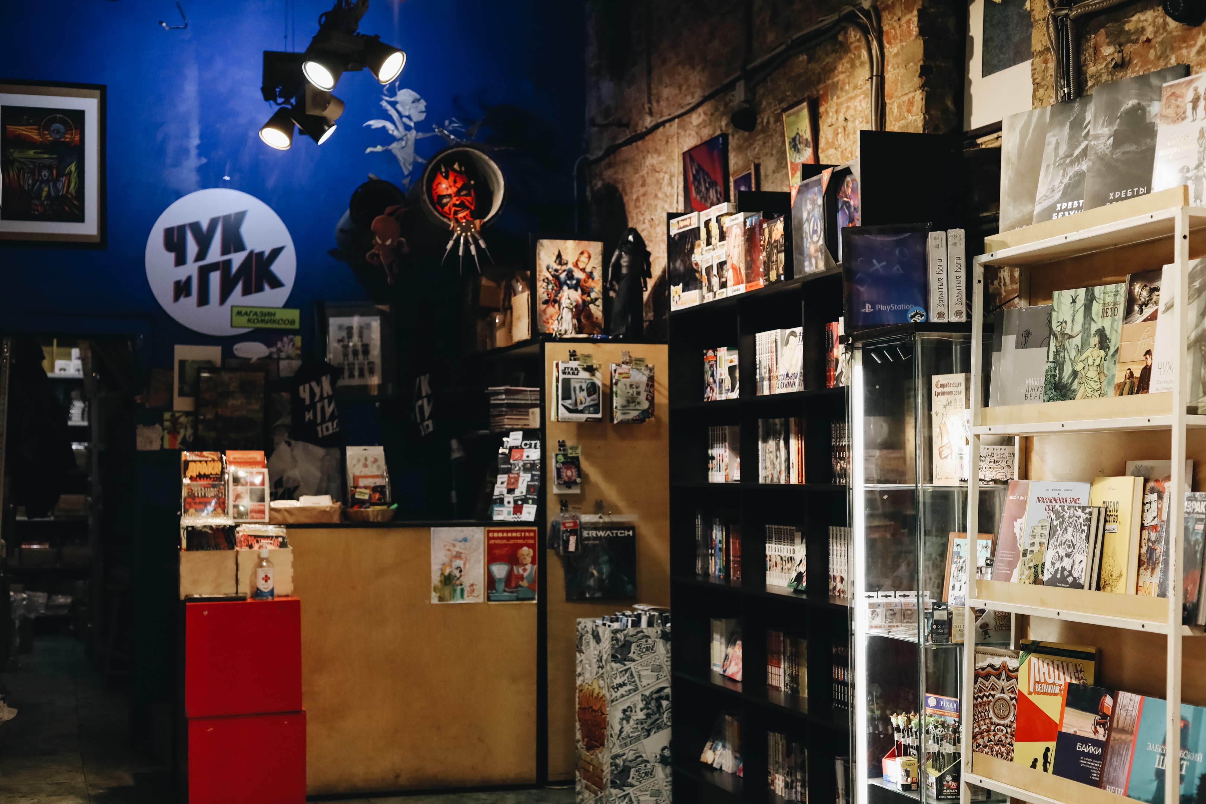 Магазин «Чук и Гик» в Большом Палашевском переулке
