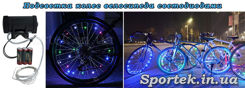 Підсвічування коліс велосипеда світлодіодами
