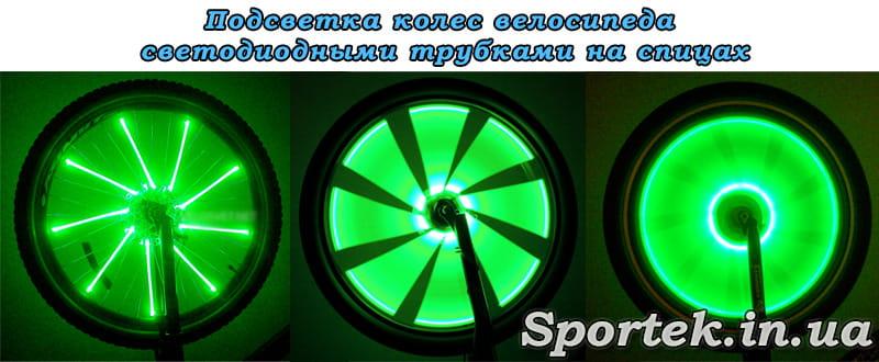 підсвічування коліс велосипеда світлодіодними трубками на спицях