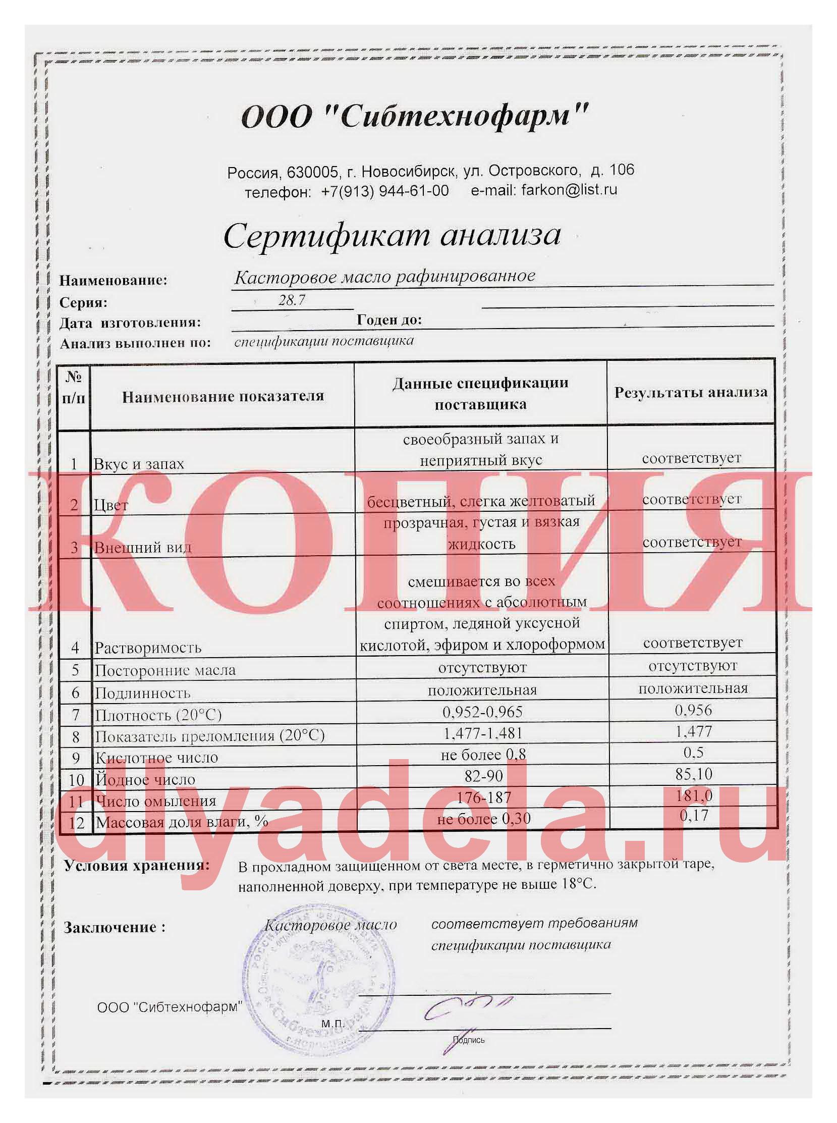 Сертификат  касторового масла