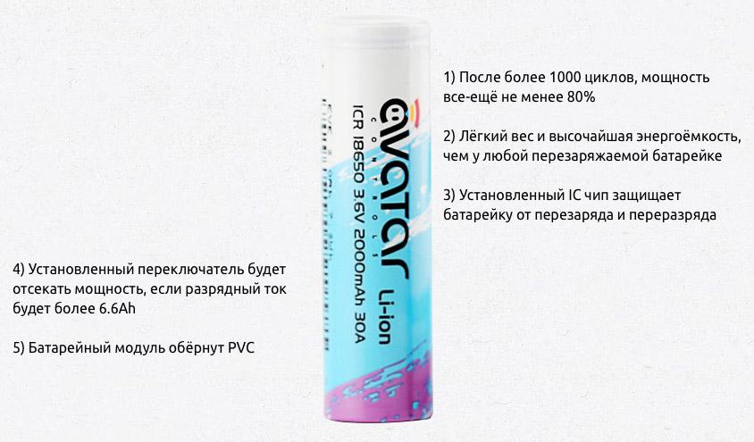 Перезаряжаемая батарейка Avatar ICR 18650 2000mAh 30A
