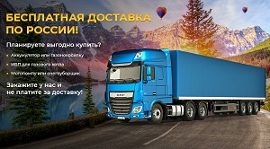 Бесплатно по России!