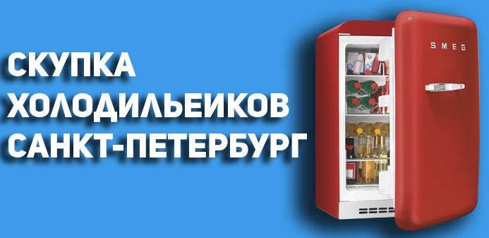 Скупка холодильников Санкт-Петербург дорого.jpg