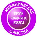 mechanicheskaya_ochistka.jpg
