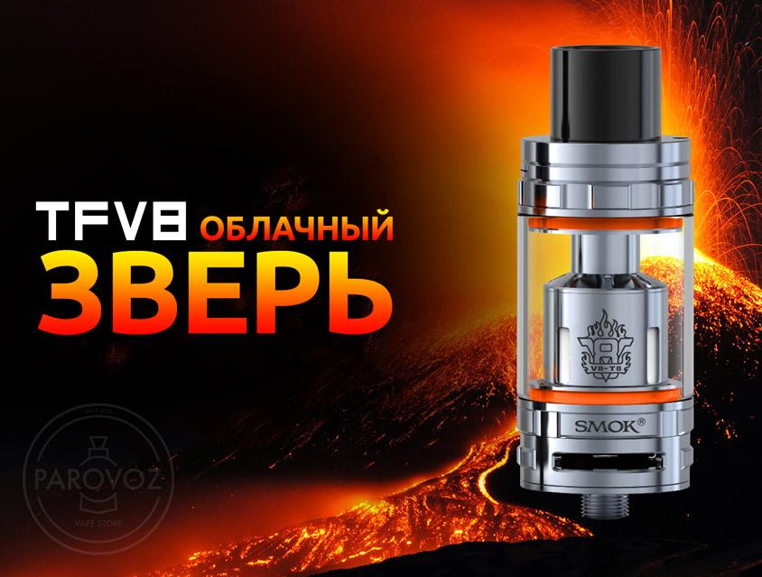 Атомайзер SMOK TFV8 Облачный Зверь