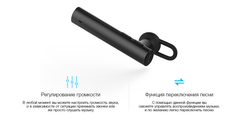 Bluetooth гарнитура Xiaomi Mi Headset Youth Version (черные)