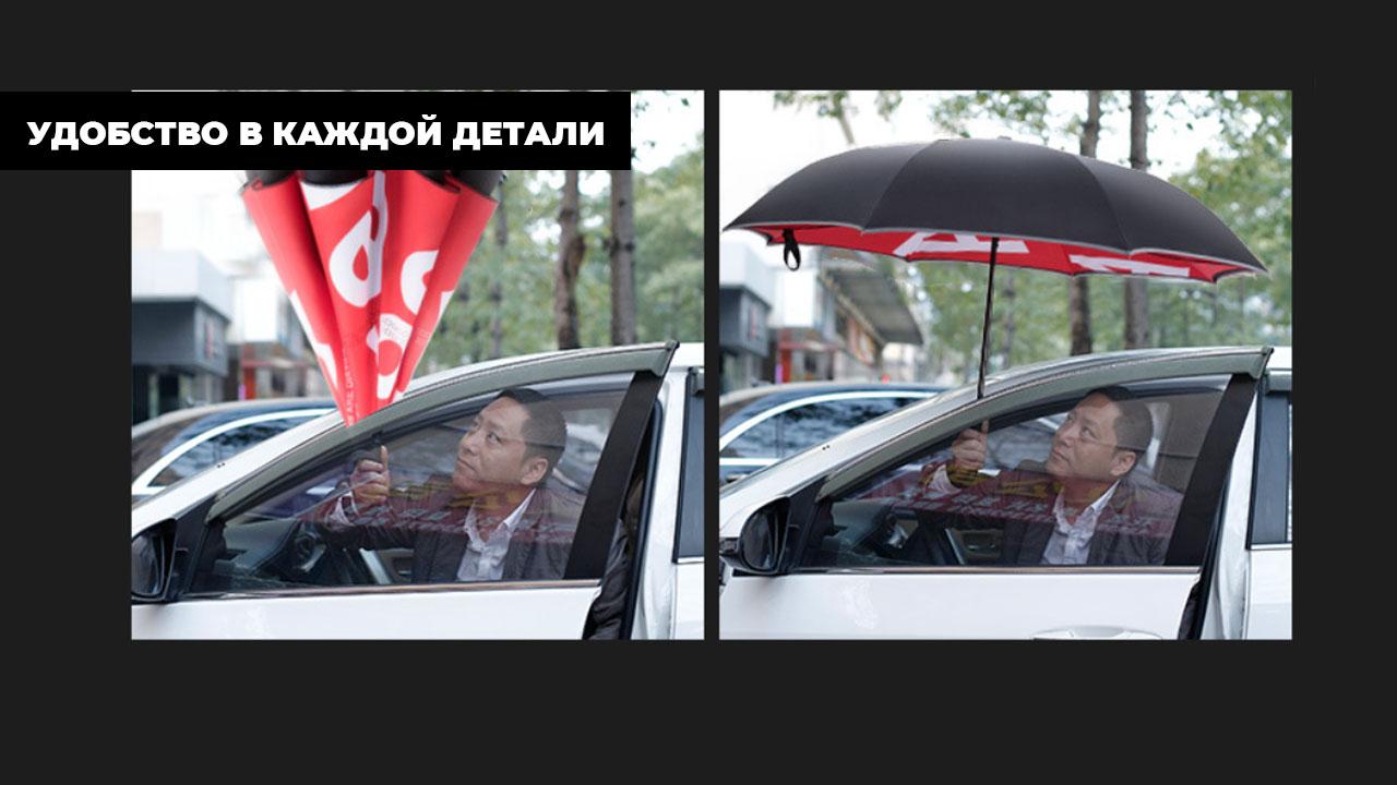 Зонт наоборот черно-красный полуавтомат | ZC Art Arngel