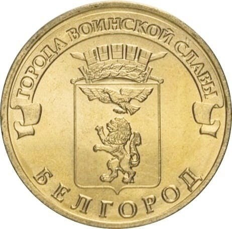 10 рублей 2011 Белгород
