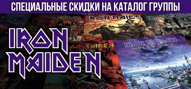 iron-maiden-skidki.jpg