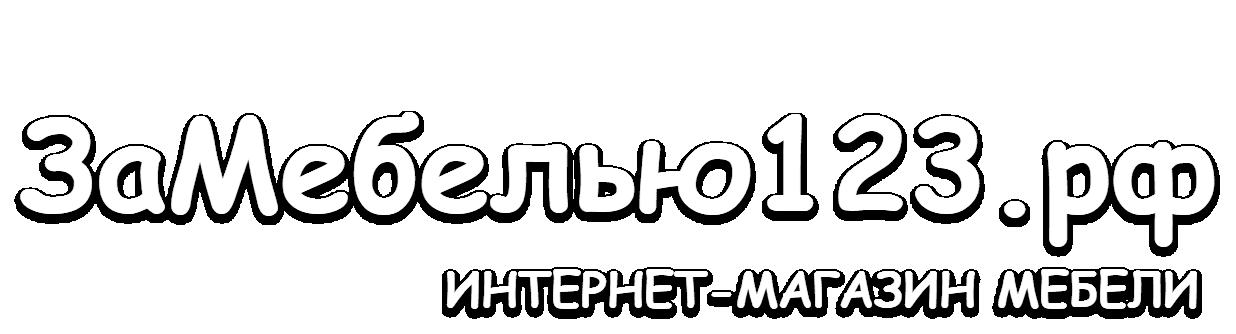 ЗаМебелью123.рф интернет магазин мебели в Краснодаре