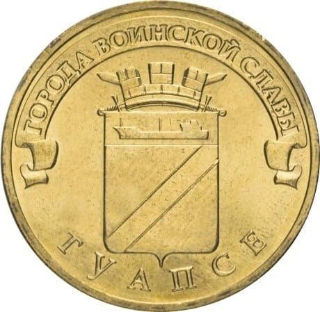 10 рублей 2012 Туапсе