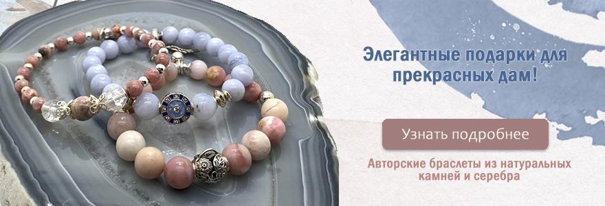 Подарки любимым - украшения из натуральных камней!