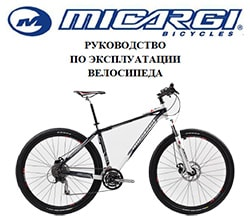 Инструкция по эксплуатации на велосипед Micargi