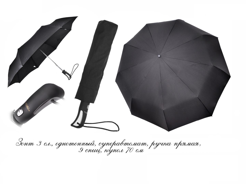 зонт Три Слона M7900 купить
