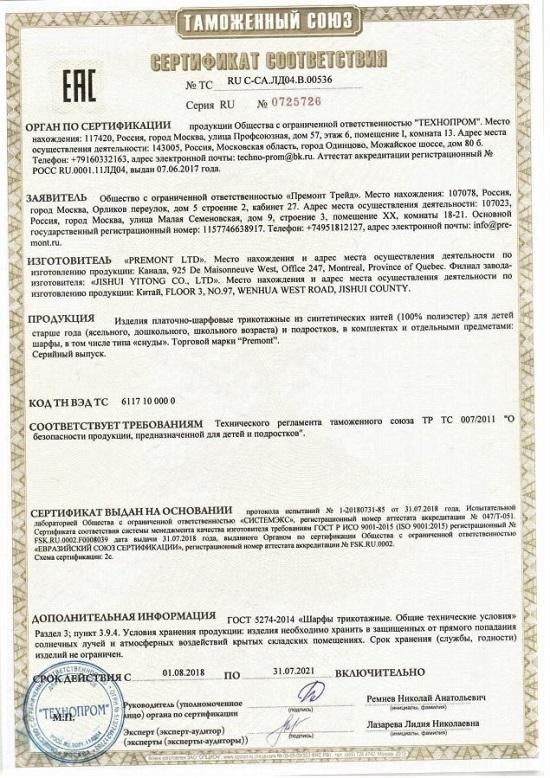 Сертификат на шарфы Premont