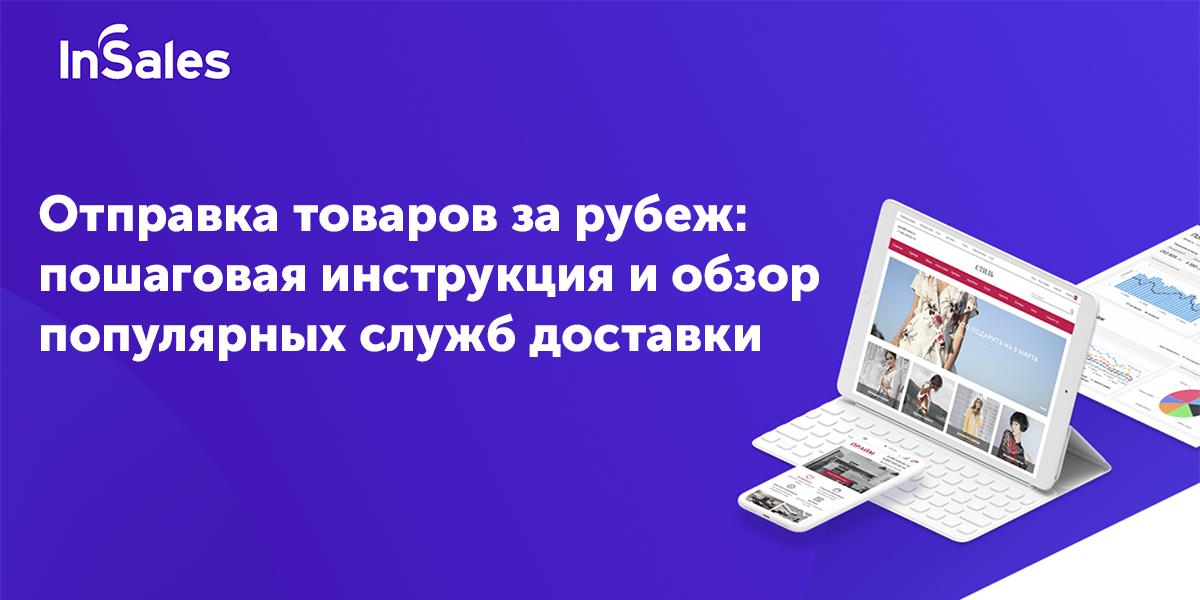 www.insales.ru