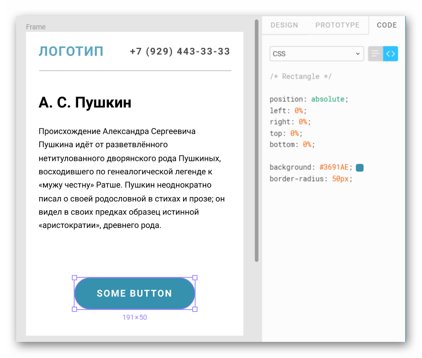 Отображение CSS в Figma