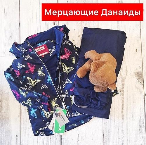 Комплект Premont для девочек Мерцающие Данаиды