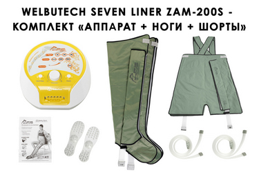Антицеллюлитные шорты и ботфорты WelbuTech Seven Liner Zam 200S