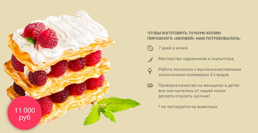Муляж пироженного