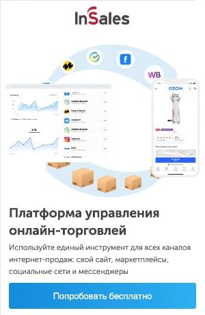 Платформа управления онлайн-торговлей