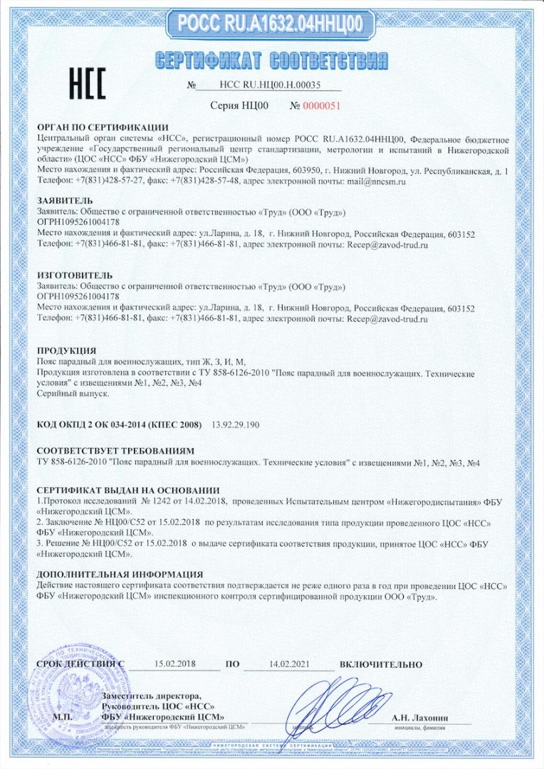 Сертификаты качества Магазин тельняшек.ру - Завод Труд