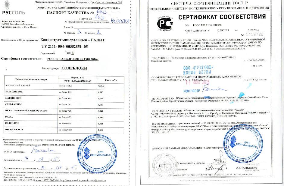 https://static-sl.insales.ru/files/1/2670/1485422/original/сертификат_staygold.JPG