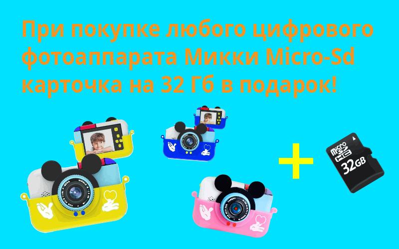 Детский цифровой фотоаппарат Микки акция
