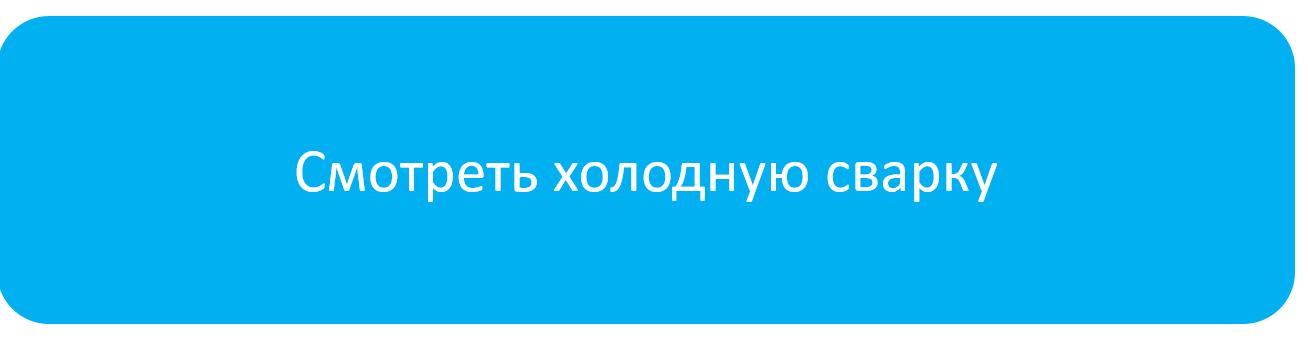 холодная_сварка.png