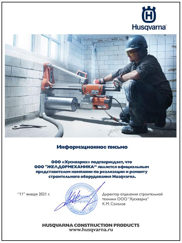 Сертификат официальный дилер Husqvarna Хускварна