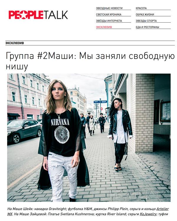 Группа-2Маши-в-украшениях-Artelier-в-People-Talk-2016.jpg