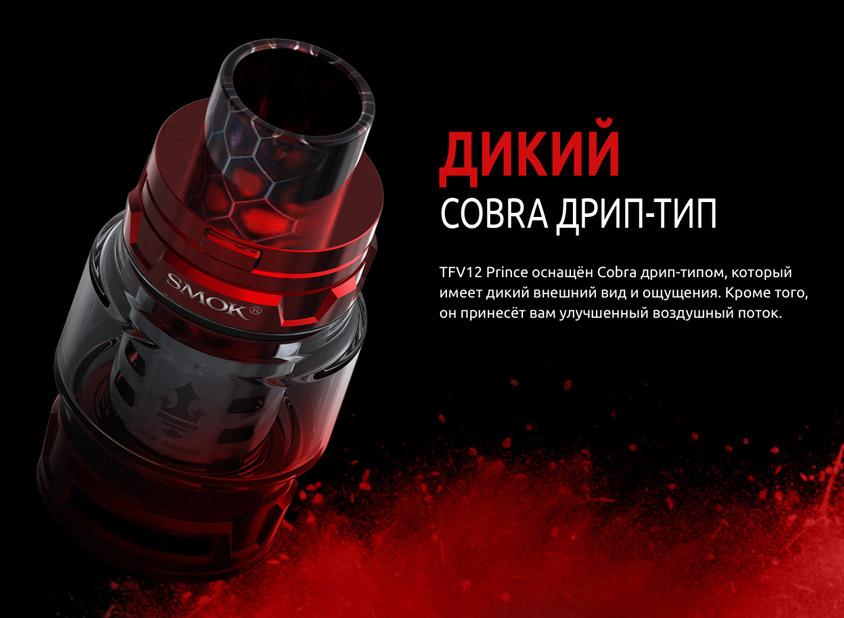 TFV12 Prince оснащён Cobra дрип-типом, который имеет дикий внешний вид и ощущения. Кроме того, он принесёт вам улучшенный воздушный поток.