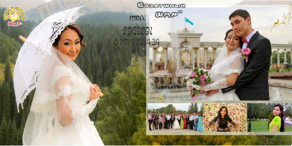 фотосъемка_свадьбы_Алматы.jpg