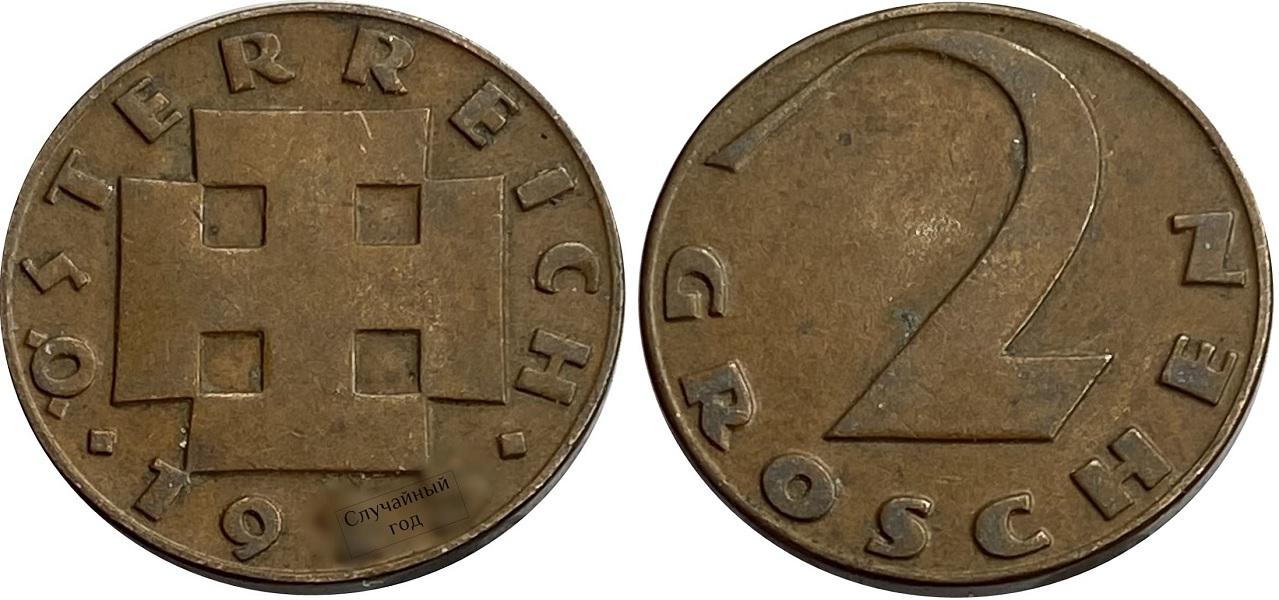 2 гроша 1925-1938